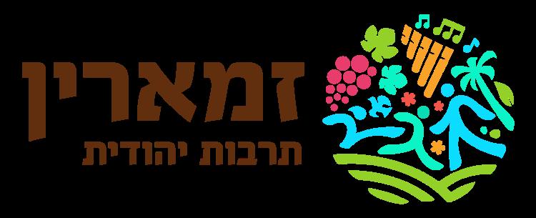 זמארין תרבות יהודית