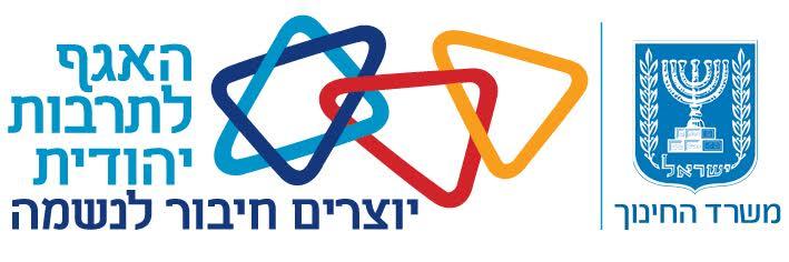 תרבות יהודית+משרד החינוך