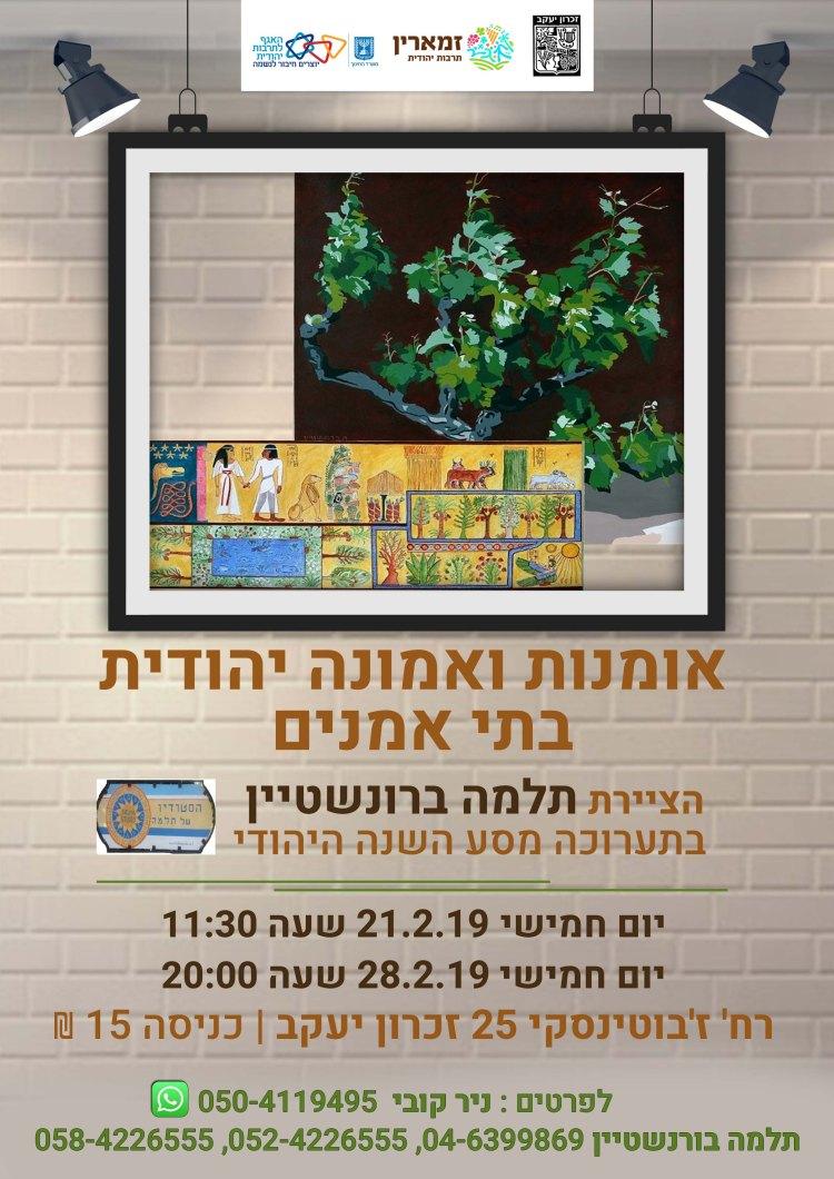 תערוכה תלמה