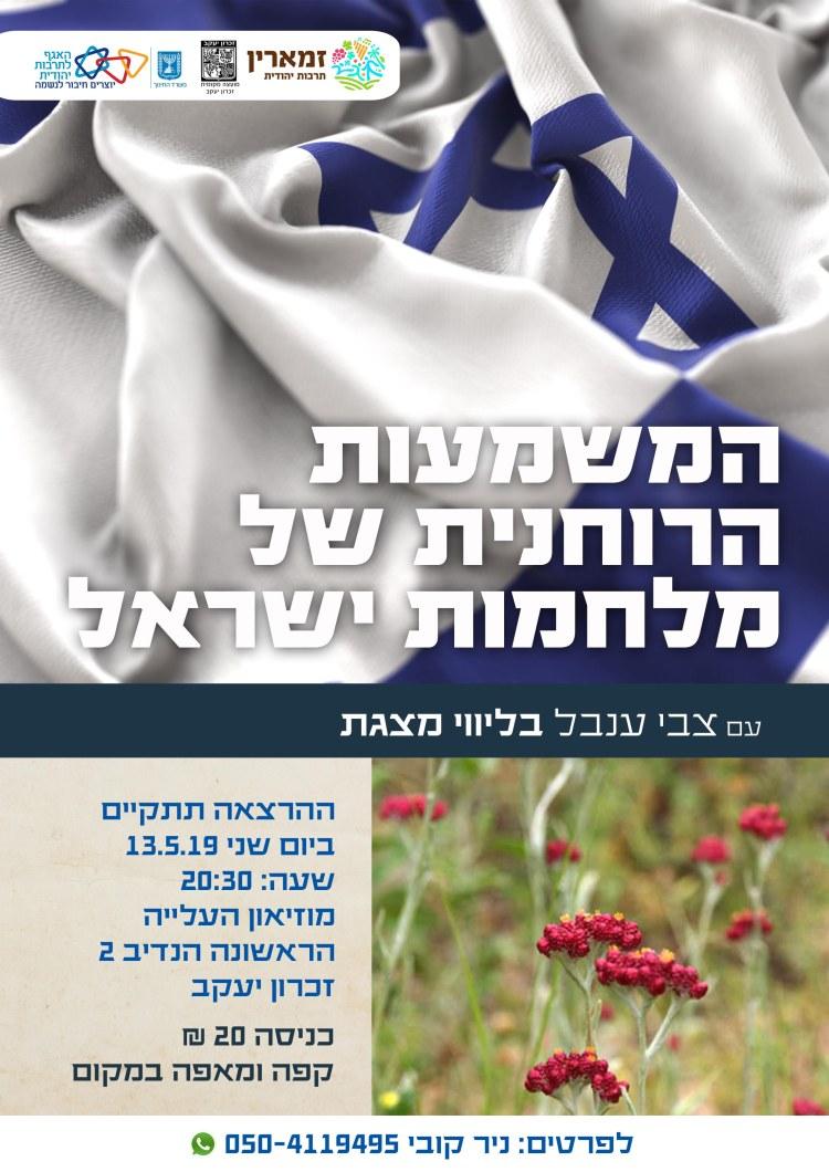 המשמעות הרוחנית של מלחמות ישראל 1.jpg